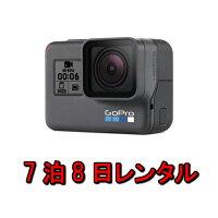 【往復送料無料】レンタル7泊8日GoProアクションカメラHERO6BlackCHDHX-601-FW