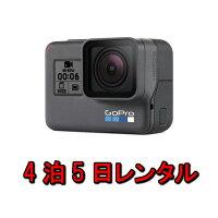 レンタル4泊5日GoProゴープロアクションカメラHERO6BlackCHDHX-601-FW