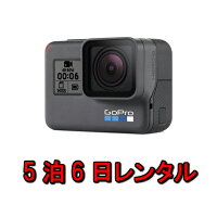 レンタル7泊8日GoProアクションカメラHERO6BlackCHDHX-601-FW