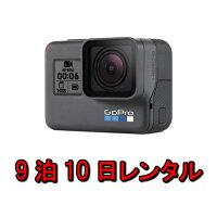 レンタル9泊10日ゴープロGoProアクションカメラHERO6BlackCHDHX-601-FW