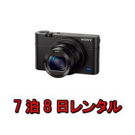 カメラ レンタル 7泊8日 SONY デジタルカメラ Cyber-shot RX100 IV DSC-RX100M4 光学2.9倍 高速 撮影 デシカメ コンパクト スーパースローモーション機能搭載 kamera カメラレンタル