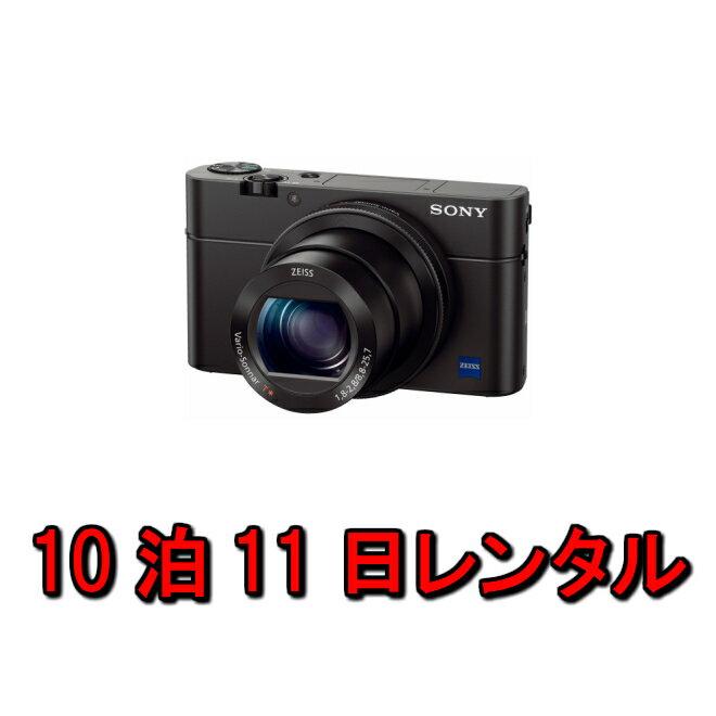 カメラ レンタル 10泊11日 SONY デジタルカメラ Cyber-shot RX100 IV DSC-RX100M4 光学2.9倍 高速 撮影 デシカメ コンパクト スーパースローモーション機能搭載 kamera カメラレンタル