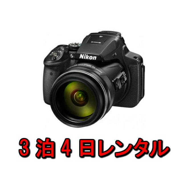カメラ レンタル 3泊4日 一眼 Nikon ニコン デジタルカメラ クールピクス デジカメ 一眼レフカメラ COOLPIX P900 運動会 イベント お遊戯会 鉄道撮影 kamera