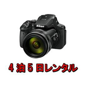 カメラ レンタル 4泊5日 一眼 Nikon ニコン デジタルカメラ クールピクス デジカメ 一眼レフカメラ COOLPIX P900 運動会 イベント お遊戯会 鉄道撮影 kamera