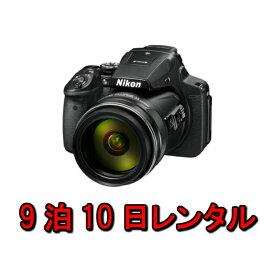 カメラ レンタル 9泊10日 一眼 Nikon ニコン デジタルカメラ クールピクス デジカメ 一眼レフカメラ COOLPIX P900 運動会 イベント お遊戯会 鉄道撮影 kamera