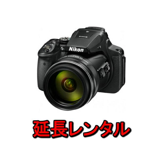 カメラ レンタル 延長 一眼 Nikon ニコン デジタルカメラ クールピクス デジカメ 一眼レフカメラ COOLPIX P900 運動会 イベント お遊戯会 鉄道撮影 kamera