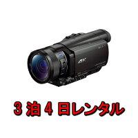 【往復送料無料】レンタル4泊5日SONYビデオカメラFDR-AX1004Kソニー