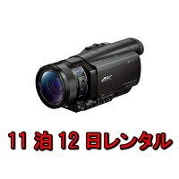 【往復送料無料】レンタル14泊15日SONYビデオカメラFDR-AX1004Kソニー