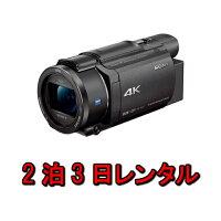 レンタル3泊4日(前日着)ソニーSONYビデオカメラFDR-AX604K