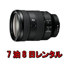 【レンタル】レンズ レンタル カメラレンズ 望遠レンズ ズームレンズ 7泊8日 SONY ソニー FE 24-105mm F4 G OSS Eマウント 35mm フルサイズ対応 SEL24105G 交換レンズ 一眼 手ブレ 補正 プロ向け kamera
