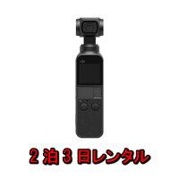 アクションカメラレンタル2泊3日