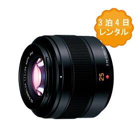 レンズ レンタル カメラレンズ 単焦点レンズ 3泊4日 パナソニック Panasonic 標準単焦点レンズ マイクロフォーサーズ用 ルミックス LEICA DG SUMMILUX 25mm/F1.4 II ASPH. ブラック H-XA025 交換レンズ 一眼 手ブレ 補正 プロ向け kamera