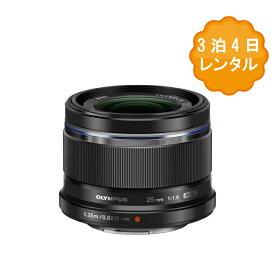 レンズ レンタル カメラレンズ 単焦点レンズ 3泊4日 OLYMPUS オリンパス M.ZUIKO DIGITAL 25mm F1.8 ブラック マイクロフォーサーズ用 交換レンズ 一眼 手ブレ 補正 プロ向け kamera