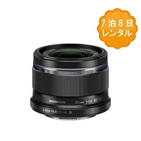 レンズ レンタル カメラレンズ 単焦点レンズ 7泊8日 OLYMPUS オリンパス M.ZUIKO DIGITAL 25mm F1.8 ブラック マイクロフォーサーズ用 交換レンズ 一眼 手ブレ 補正 プロ向け kamera