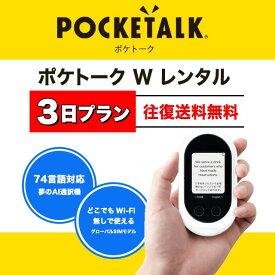 【レンタル】 ポケトーク レンタル 3日 Pocketalk W ポケトークW 翻訳 最新 翻訳機 即時翻訳 音声翻訳機 74言語対応 グローバル通信 グローバルSIMモデル AI通訳 Wi-Fi不要 海外旅行 留学 接客 出張 往復送料無料
