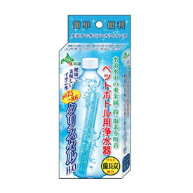 ペットボトル用浄水器 クリスタル H2O【メール便送料無料】
