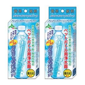 ペットボトル用浄水器 クリスタル H2O 2本セット【メール便送料無料】