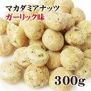 マカダミアナッツ 大粒(ホール) ロースト オニオンガーリック味 300g【メール便送料無料】
