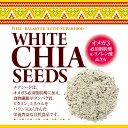 メキシコ産 ホワイトチアシード 1kg【メール便送料無料】