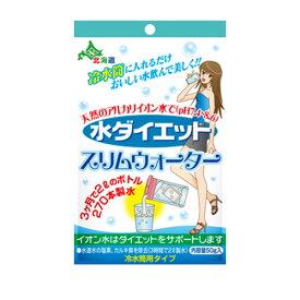 スリムウォーター 冷水筒用 50g (約3ヶ月分)【メール便送料無料】