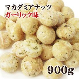 マカダミアナッツ 大粒(ホール) ロースト オニオンガーリック味 900g【メール便送料無料】
