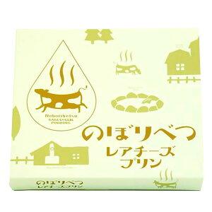 北海道 のぼりべつ酪農館 のぼりべつレアチーズプリン(4個入り)
