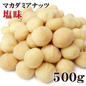 マカダミアナッツ 大粒(ホール) ロースト 塩味 500g【メール便送料無料】