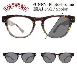 UNCROWD/アンクラウド SUNNY-Photochromic/調光レンズサングラス・2color