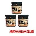 【食品】キンコー黒豚みそ3個送料無料 鹿児島 特産品