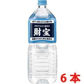 送料無料 財宝温泉2L×6本ミネラルウォーター 天然水