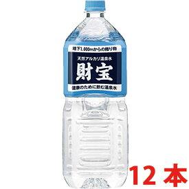 送料無料 財宝温泉水2L×12本ミネラルウォーター 天然水