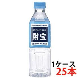 【送料無料】財宝温泉500ml25本 ミネラルウォーター 天然水