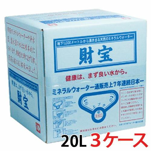 【送料無料】財宝温泉水20L×3ケース