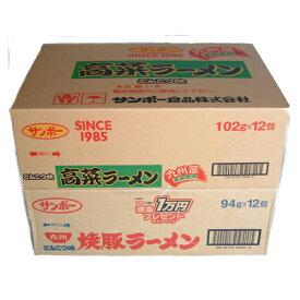 【送料無料】サンポー焼豚ラーメン12個入りと高菜ラーメン12個入りの2ケース