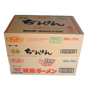 【食品】サンポー焼豚ラーメン12個と長崎ちゃんぽん12個