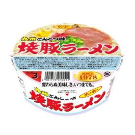 【食品】サンポー焼豚ラーメン12個入りSINCE1978