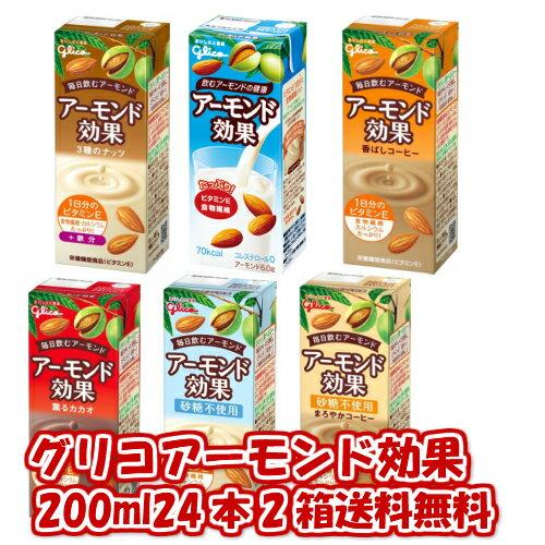 【食品】【グリコ】アーモンド効果200ml24本×2ケース