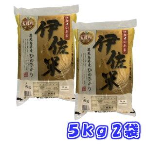 新米 令和2年度 伊佐米ひのひかり5kg2袋送料無料 単一原料米 鹿児島産 ヒノヒカリ 特産品 九州