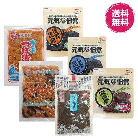 ご飯のおともセット(漬物・佃煮・煮豆) 送料無料 クリックポスト便対応 日時指定代引き不可