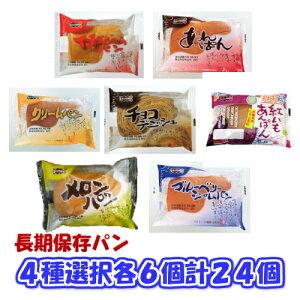 送料無料 酵母工業 長期保存パン24個(4種選択各6個)