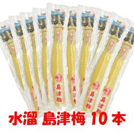 【送料無料】【水溜食品】島津梅 10本