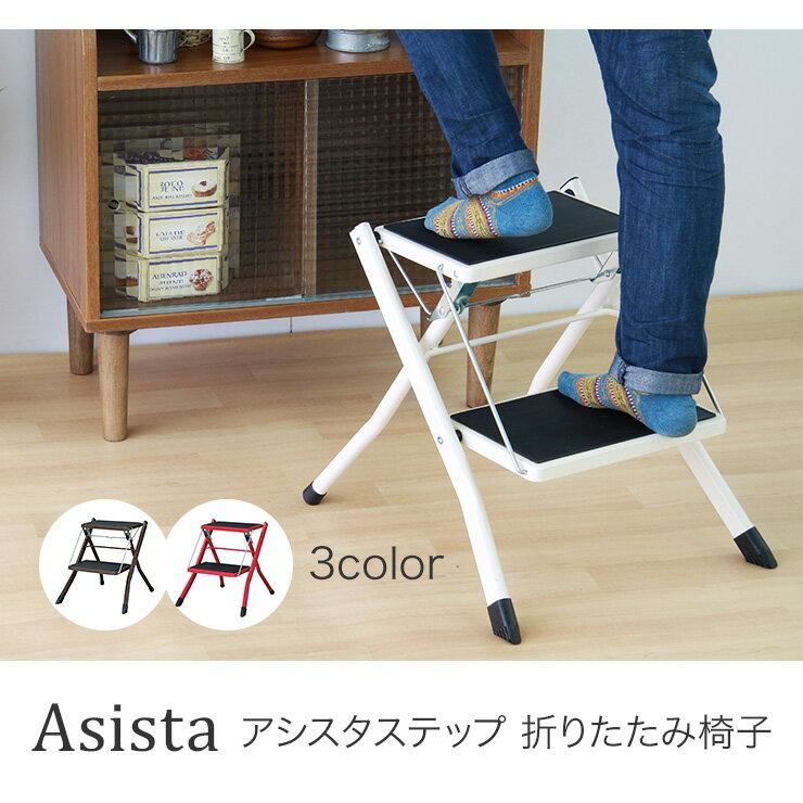 【楽天最安値に挑戦!!】買えば買うほどお得!踏み台 3カラーアシスタステップ折りたたみ椅子