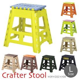 【楽天スーパーSALE実施中】クラフタースツール L 踏み台脚立 いす イス 椅子 ステップ台 折りたたみ