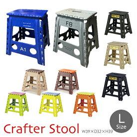 クラフタースツール L 踏み台 折りたたみイス折りたたみ椅子 脚立 いす イス 椅子 ステップ台