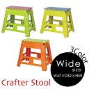 クラフタースツール l ワイド 踏み台 折りたたみ椅子脚立 いす イス 椅子 ステップ台 折りたたみ