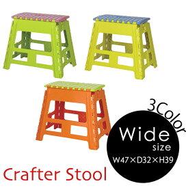 【楽天スーパーSALE実施中】クラフタースツール l ワイド 踏み台 折りたたみ椅子脚立 いす イス 椅子 ステップ台 折りたたみ
