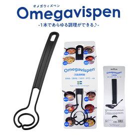 オメガヴィスペン Omegavispen スウェーデンからやってきた万能調理器 キッチンツール ( へら マッシャー スプーン お玉 ターナー おたま レードル 万能調理器 便利グッズ )