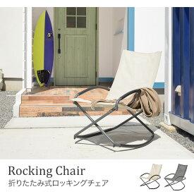 折りたたみ式ロッキングチェア ロッキング イス 椅子 折りたたみ 折り畳み式ロッキングチェア キャンプチェア キャンプチェア