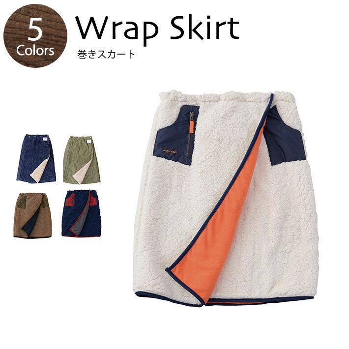 もこもこ 巻きスカート ボア あったかラップスカート 防寒