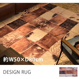デザイン ラグインテリアラグ ラグ ラグマット デザインラグ 絨毯 ダイニングラグ 長方形 あったか おしゃれ ハラコW50×D80